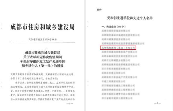 "best365置地集团荣获成都市住建系统""复工复产先进单位""荣誉称号"