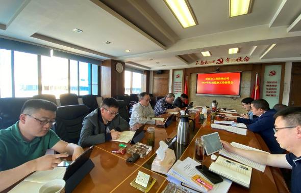 成都市工程咨询公司党支部召开2020年纪检监察工作部署会